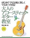 はじめてでも気軽に楽しくマスターできる! 大人のアコースティック・ギター教室(CD付)