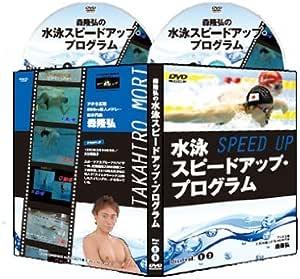 水泳スピードアップ・プログラム【アテネ五輪代表 森隆弘 監修】水泳DVD