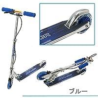 ジェイディジャパン キックボード MS105RBX (ブルー)