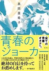 集英社、奥田亜希子氏の最新作をツイッターで公開