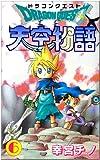 ドラゴンクエスト天空物語 6 (ステンシルコミックス)