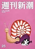 週刊新潮 2017年 6/29 号 [雑誌]