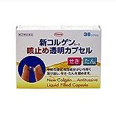 【指定第2類医薬品】新コルゲンコーワ咳止め透明カプセル 36カプセル