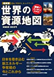 最新版 世界の資源地図
