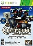 キャッスルヴァニア ロードオブシャドウ(限定版:アートブック、サウンドトラックCD、「悪魔城ドラキュラ Harmony of Despair」ダウンロードコード同梱) - Xbox360