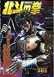 北斗の拳―世紀末救世主伝説 (Volume1) (Tokuma favorite comics)