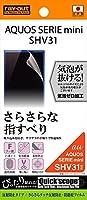 レイ・アウト AQUOS SERIE mini SHV31 フィルム さらさらタッチ反射防止・防指紋フィルム RT-SHV31F/H1