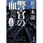 警官の血〈上〉 (新潮文庫)