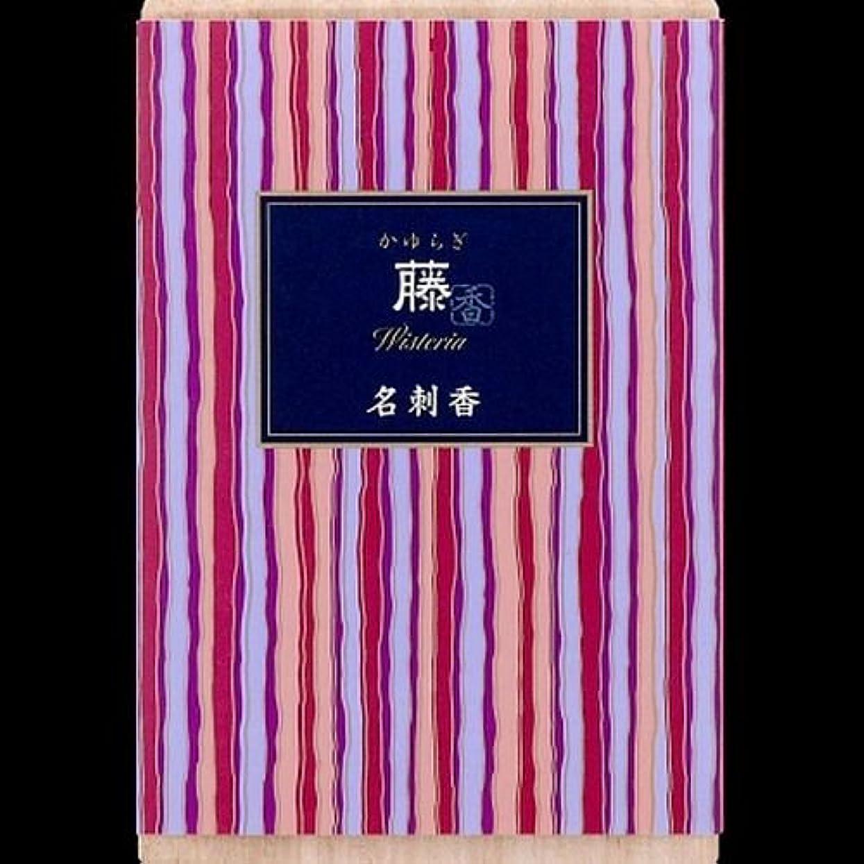 なんとなく原始的なねじれ【まとめ買い】かゆらぎ 藤 名刺香 桐箱 6入 ×2セット