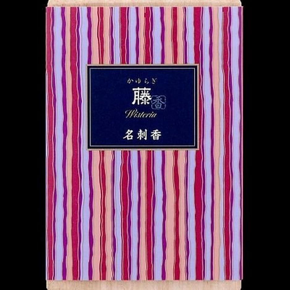 ギャング甥仮称【まとめ買い】かゆらぎ 藤 名刺香 桐箱 6入 ×2セット