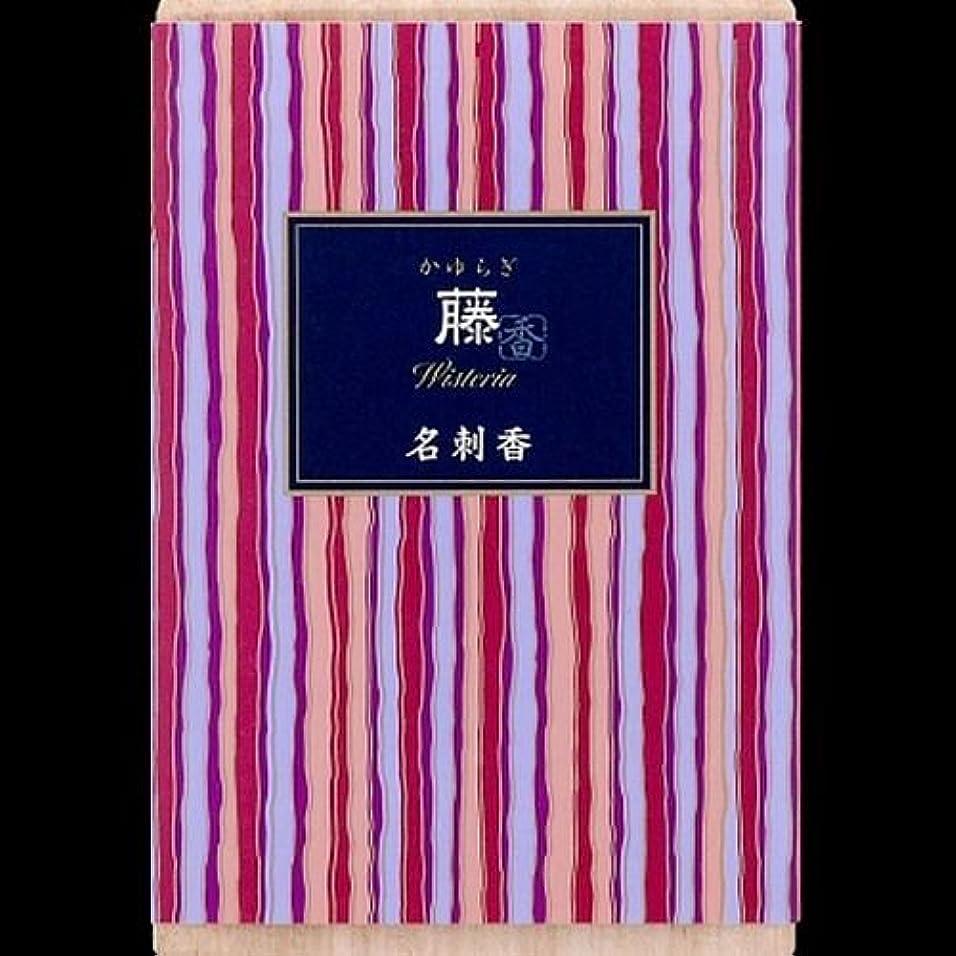 牧草地平手打ち霧深い【まとめ買い】かゆらぎ 藤 名刺香 桐箱 6入 ×2セット