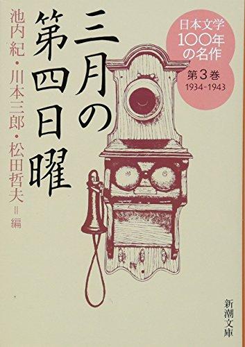 日本文学100年の名作第3巻1934-1943 三月の第四日曜 (新潮文庫)