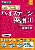 中高一貫 ハイステージ英語3 (東進ブックス)