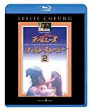 チャイニーズ・ゴースト・ストーリー2[Blu-ray/ブルーレイ]
