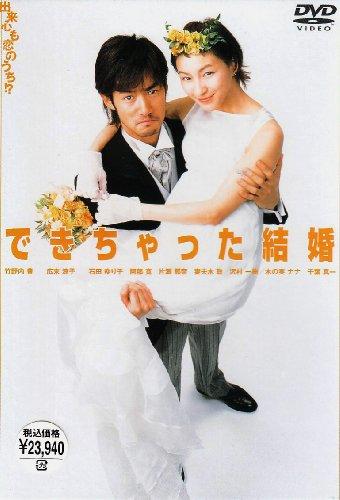 できちゃった結婚 DVD-BOX