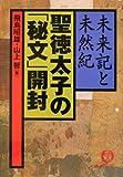 聖徳太子の「秘文」開封―未来記と未然紀 (徳間文庫)