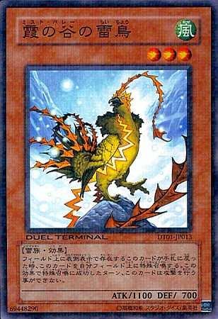 【シングルカード】遊戯王DT 霞の谷(ミストバレー)の雷鳥 ノーマル