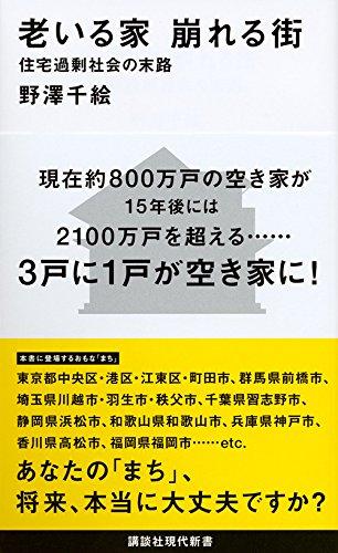 老いる家 崩れる街 住宅過剰社会の末路 (講談社現代新書)