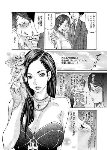 [葵ヒトリ] メタモルフォーゼ セレブ妻の性宴