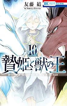 [友藤結]の贄姫と獣の王 10 (花とゆめコミックス)