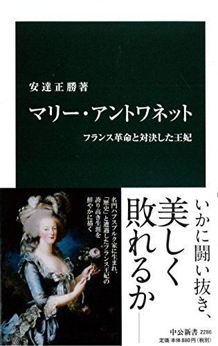 マリー・アントワネット フランス革命と対決した王妃 (中公新書)の詳細を見る
