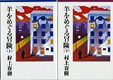 羊をめぐる冒険 文庫 上・下巻 完結セット (講談社文庫)