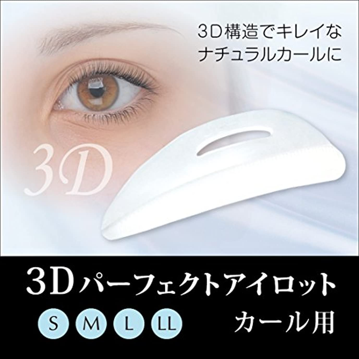 メール憂慮すべきかんたん3Dパーフェクトアイロット カール用 (LL)