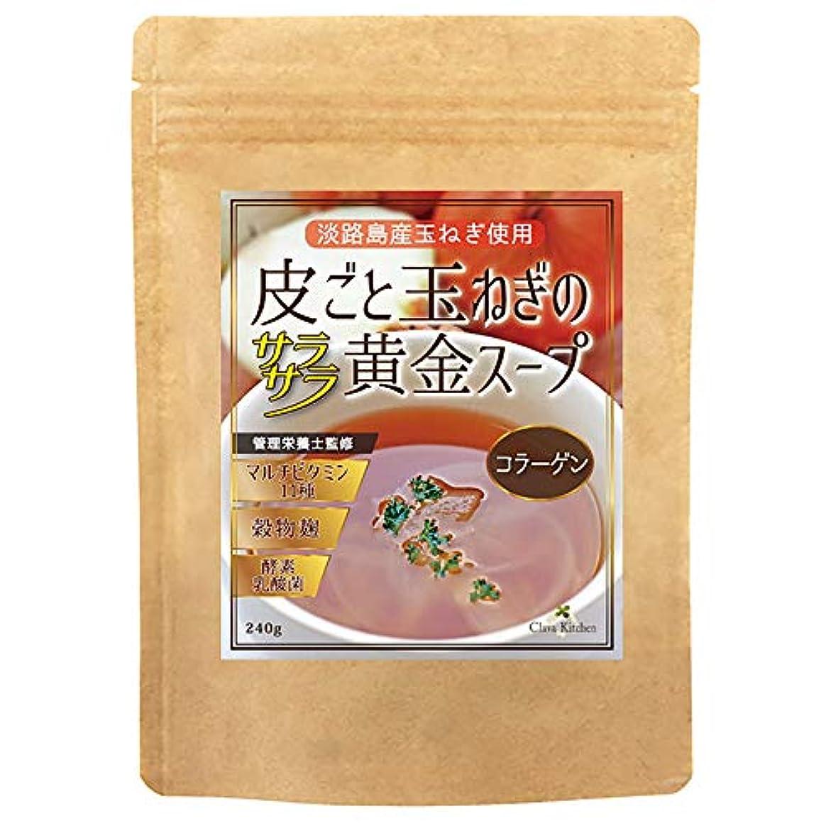 登録二年生名義で淡路島産玉ねぎ使用 皮ごと玉ねぎのサラサラ黄金スープ