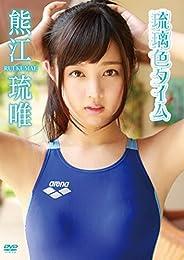 熊江琉唯/琉璃色タイム [DVD]