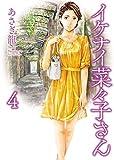 イケナイ菜々子さん(4) (ヤングキングコミックス)