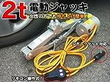 工具/車・バイク用/簡単ジャッキアップ/2t電動ジャッキ/BX-1201
