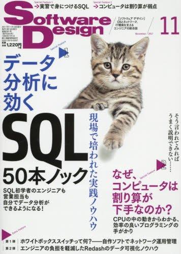 ソフトウェアデザイン 2017年 11 月号[  ]の自炊(電子書籍化・スキャン)なら自炊の森 秋葉2号店