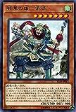 戦華の雄-張徳 レア 遊戯王 イグニッション・アサルト igas-jp013
