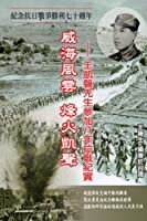 Drifting Life in Japanese Invasion of China: The Story of Kai-Sheng Wang's Participation in the War of Resistance Against Japan