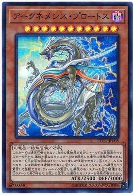 遊戯王 第10期 12弾 ETCO-JP008 アークネメシス・プロートス【スーパーレア】
