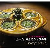 エスカルゴ インココット(凍)便利で可愛い陶器のココット付  フランス冷凍