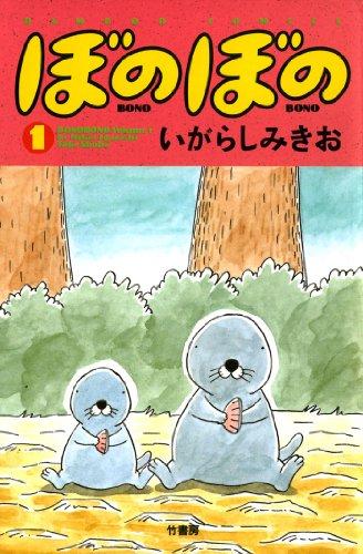 【Kindleセール】「ぼのぼの」1〜44巻まとめ買いが1,926円