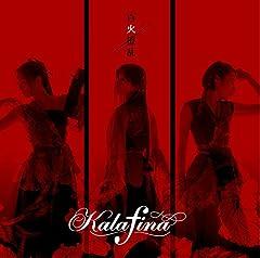 Kalafina「百火撩乱」のジャケット画像