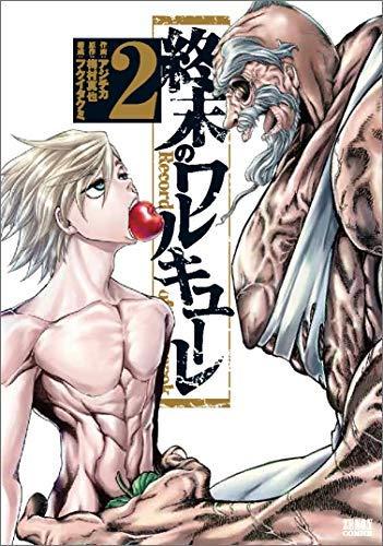 終末のワルキューレ コミック 1-2巻セット