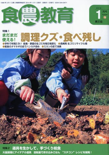 食農教育 2010年 01月号 [雑誌]の詳細を見る