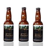 新潟ビール醸造 胎内高原ビール ヴァイツェン 330ml×3本