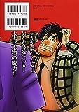 アカギ 34 (近代麻雀コミックス) 画像