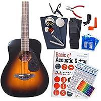 ヤマハ ギター アコースティック ミニギター YAMAHA JR2 アコギ 初心者 ハイグレード 16点 セット TBS [98765] 【検品後発送で安心】