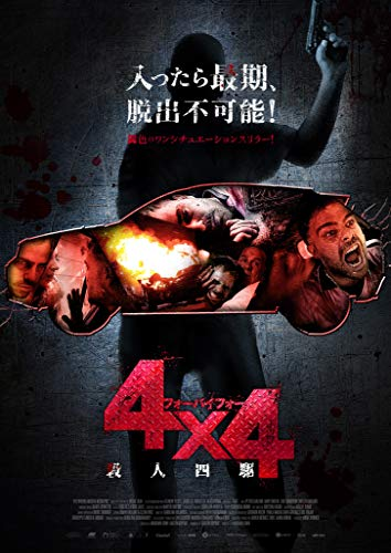 4×4 殺人四駆 [DVD]