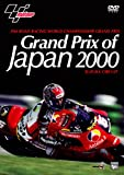 Grand Prix of Japan 2000 SUZUKA CIRCUIT [DVD]