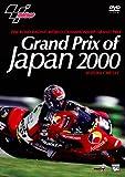 Grand Prix of Japan 2000 SUZUKA CIRCUIT [DVD]