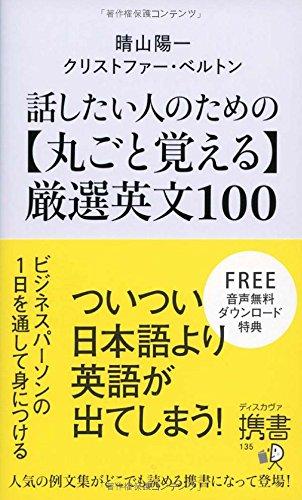 話したい人のための丸ごと覚える厳選英文100 (ディスカヴァー携書)の詳細を見る
