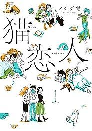 猫恋人 (ビームコミックス)