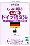 CD BOOK しっかり学ぶ中級ドイツ語文法