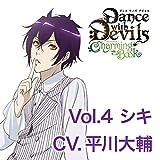 アクマに囁かれ魅了されるCD 「Dance with Devils -Charming Book-」 Vol.4 シキ CV.平川大輔